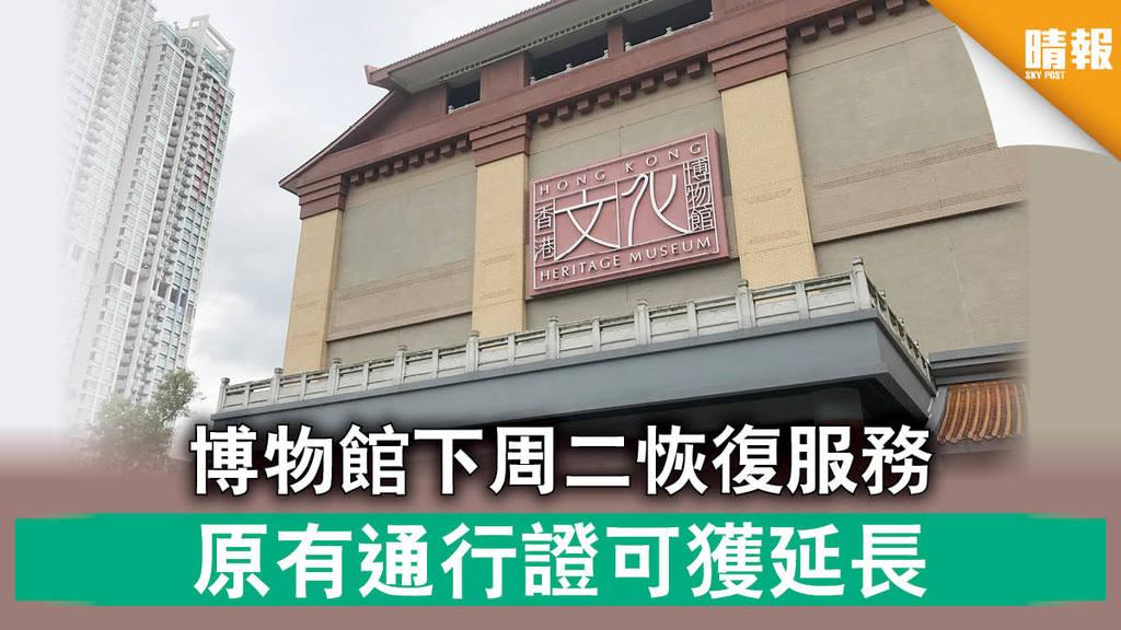 【設施重開】博物館下周二恢復服務 原有通行證可獲延長