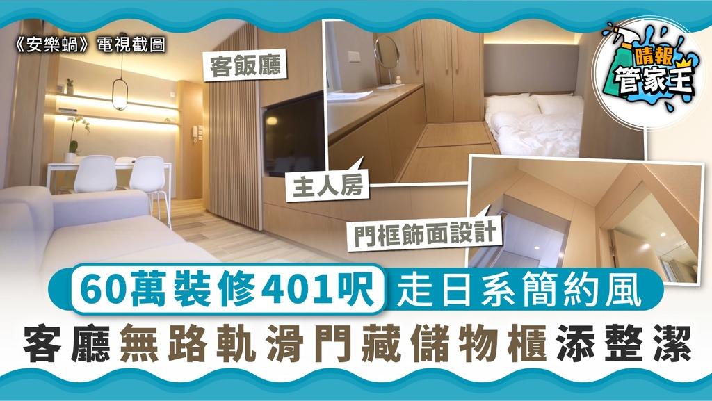 【日式設計】60萬裝修401呎走日系簡約風 客廳無路軌滑門藏儲物櫃添整潔