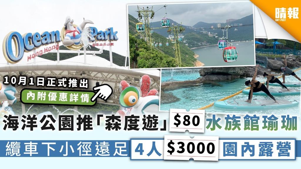 【樂園重開】海洋公園推$80水族館瑜珈遠足 4人$3000園內露營(內含優惠詳情)