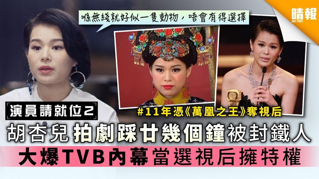 【演員請就位2】胡杏兒拍劇踩廿幾個鐘被封鐵人 大爆TVB內幕當選視后擁特權