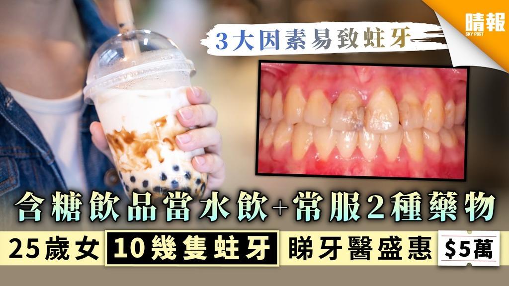 【不良習慣】含糖飲品當水飲+常服2種藥物 25歲女10幾隻蛀牙睇牙醫盛惠$5萬 【附3招減蛀牙風險】