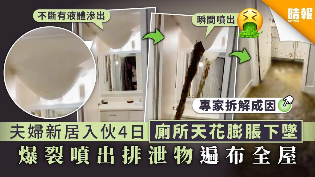 【中伏】夫婦新居入伙4日廁所天花膨脹下墜 爆裂噴出排泄物遍布全屋【附專家解說】