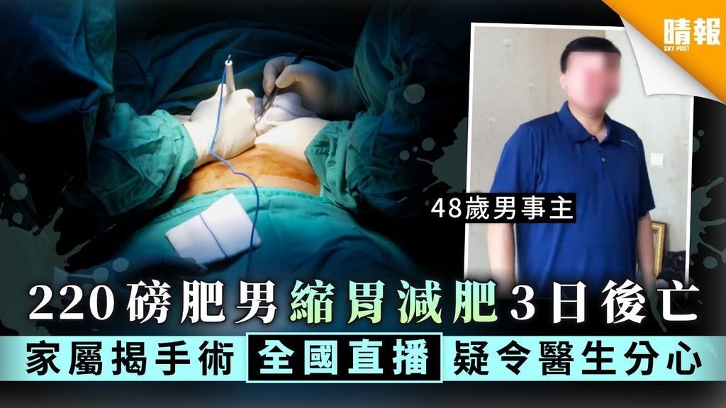 【減肥瘦身】220磅肥男縮胃減肥3日後亡 家屬日揭手術全國直播疑令醫生分心