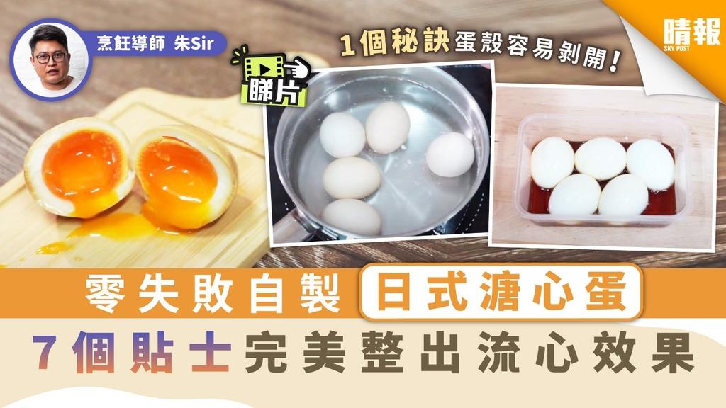 【日式料理】零失敗自製日式溏心蛋 7個貼士完美整出流心效果