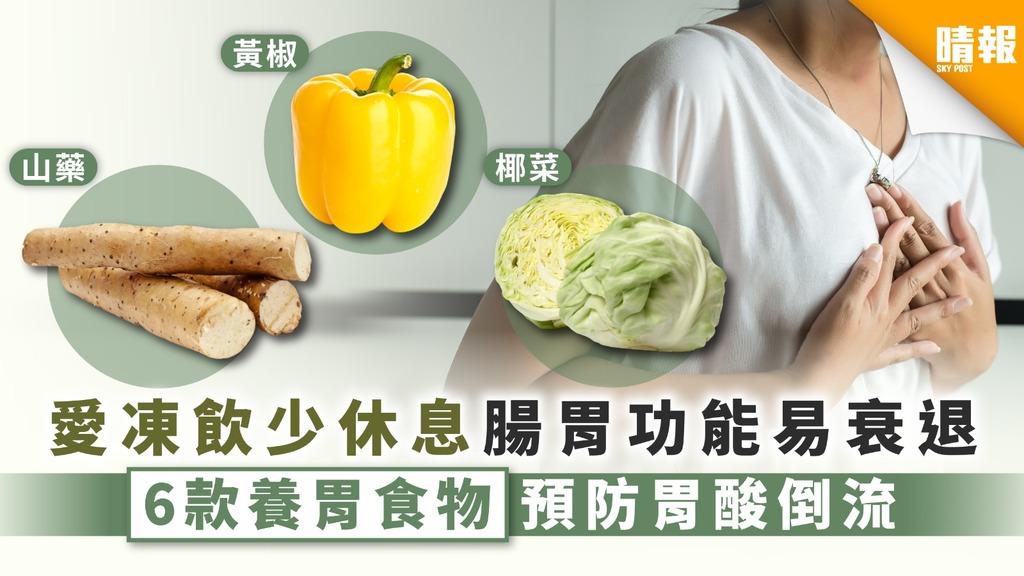 【養好你的胃】愛凍飲少休息腸胃功能易衰退 6款養胃食物預防胃酸倒流
