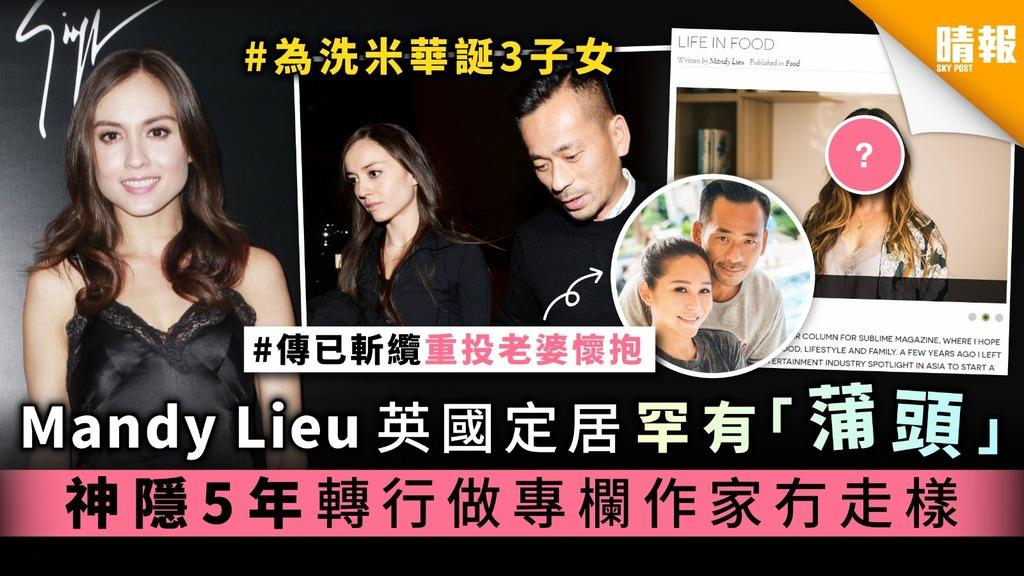 Mandy Lieu英國定居罕有「蒲頭」神隱5年轉行做專欄作家冇走樣