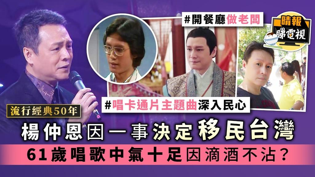 【流行經典50年】楊仲恩因一事決定移民台灣 61歲唱歌中氣十足因滴酒不沾?