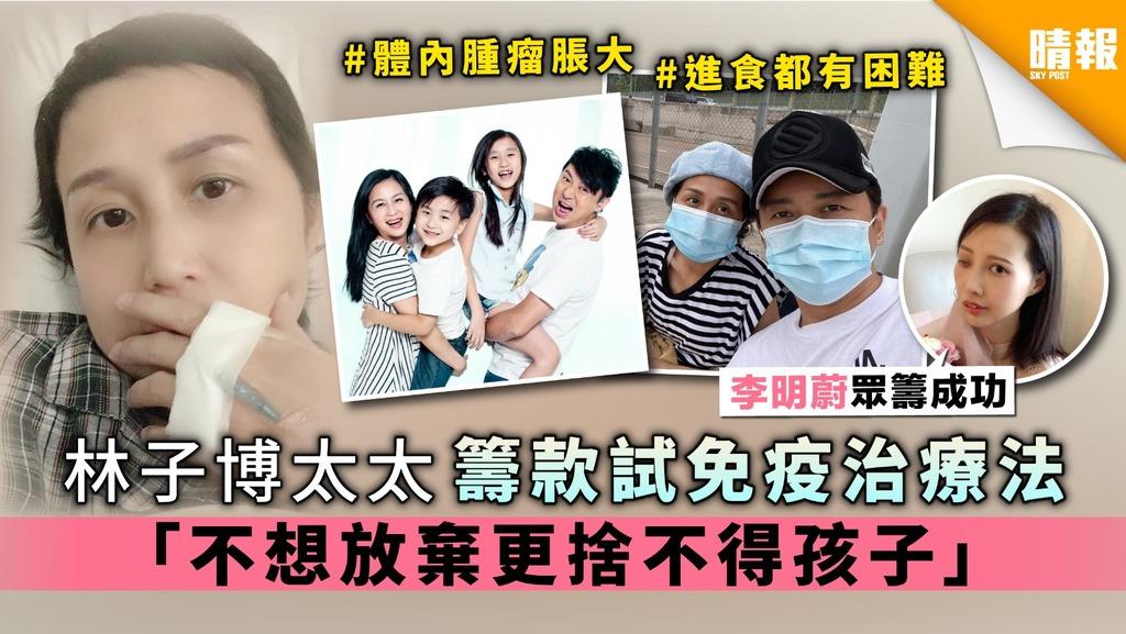 【李明蔚眾籌成功】林子博太太籌款試免疫治療法 「不想放棄更捨不得孩子」