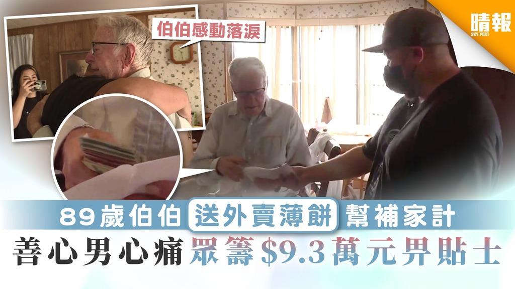 【人間有情】89歲伯伯送外賣薄餅幫補家計 善心男心痛眾籌$9.3萬元畀貼士