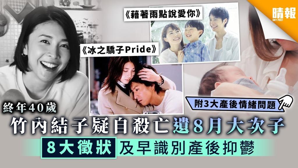 【產後情緒健康】竹內結子疑自殺亡遺8月大兒子 8大徵狀及早識別產後抑鬱