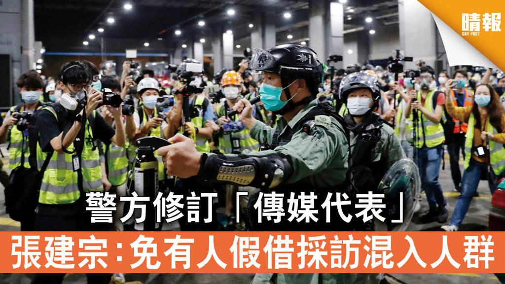 【新聞自由】警方修訂「傳媒代表」 張建宗:免有人假借採訪混入人群