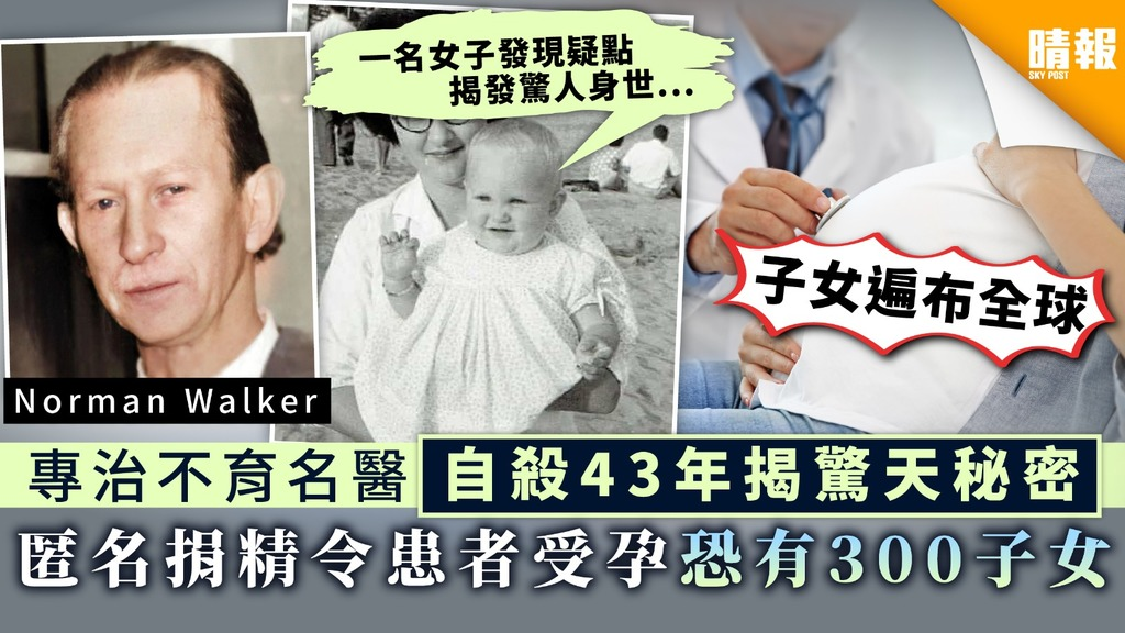 【瘋狂醫生】專治不育名醫自殺43年揭驚天秘密 匿名捐精令患者受孕恐有300子女