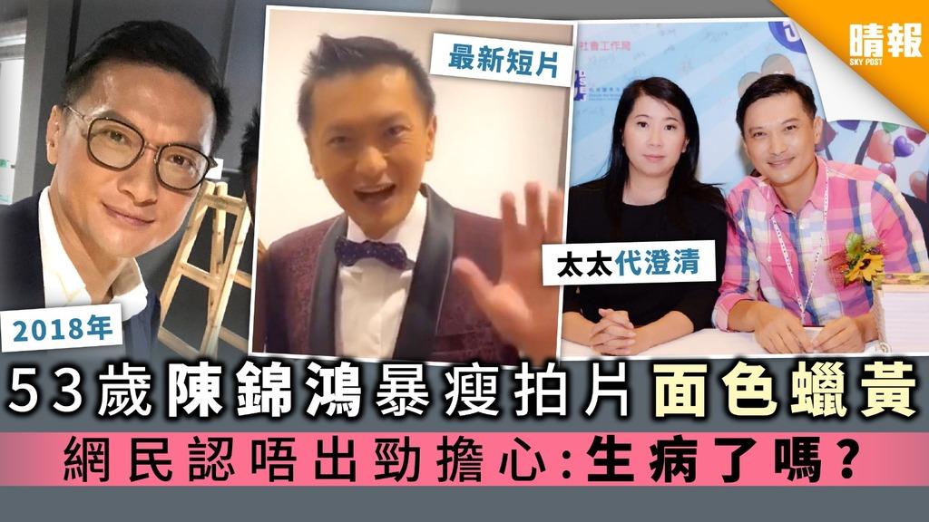 53歲陳錦鴻暴瘦拍片面色蠟黃 網民認唔出勁擔心:生病了嗎?