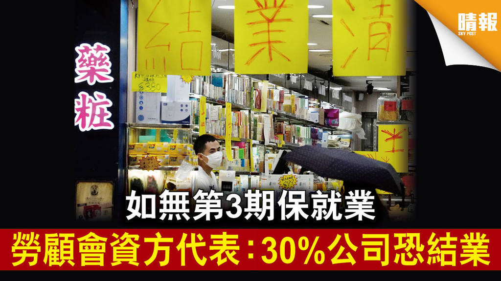 【新冠肺炎】如無第3期保就業 勞顧會資方代表:30%公司恐結業