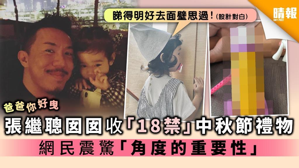 【爸爸你好曳】張繼聰囡囡收「18禁」中秋節禮物 網民震驚「角度的重要性」