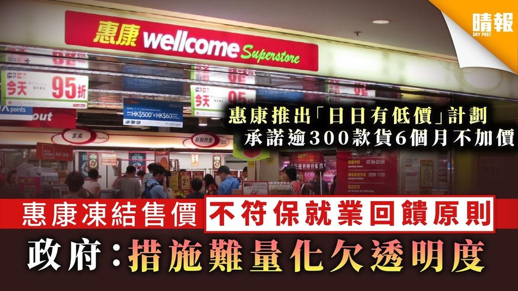 【保就業】2大超市回饋方案 政府:不符合相關原則