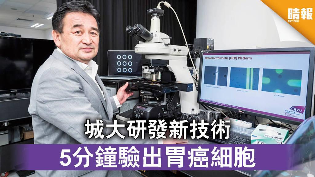 【檢測癌症】城大研發新技術 5分鐘驗出胃癌細胞