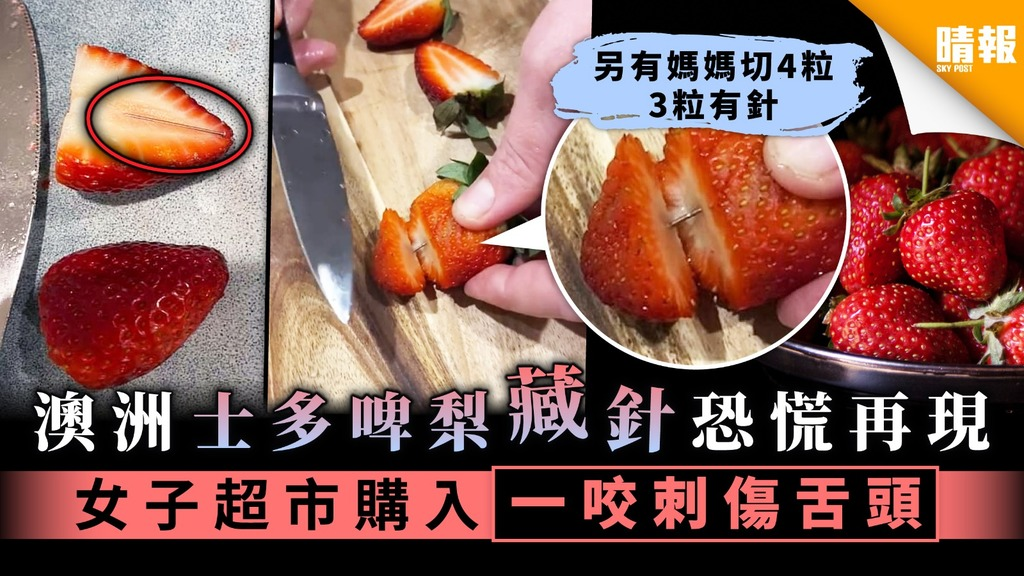 【食用安全】澳洲士多啤梨藏針恐慌再現 女子超市購入一咬刺傷舌頭