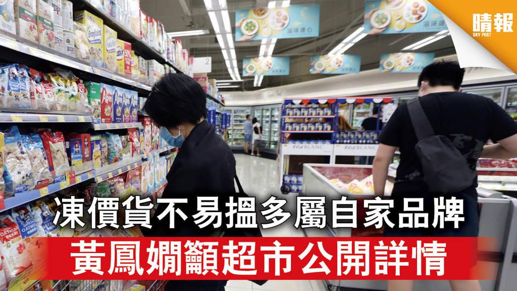 【保就業】凍價貨不易搵多屬自家品牌 黃鳳嫺籲超市公開詳情