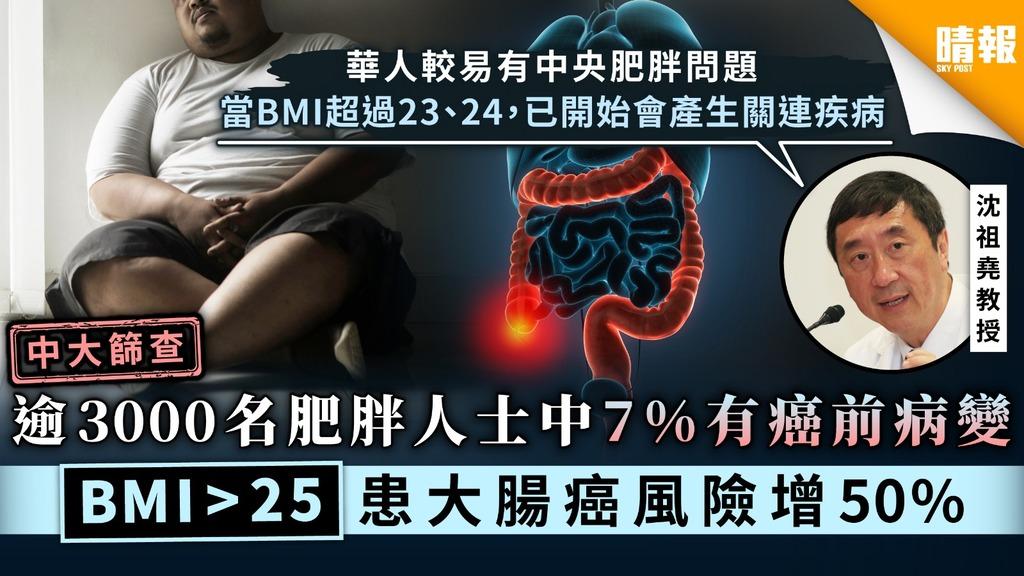 【肥胖風險】中大多樣癌症篩查3500人揪出62人患癌 文獻指BMI高於25患大腸癌風險高一半