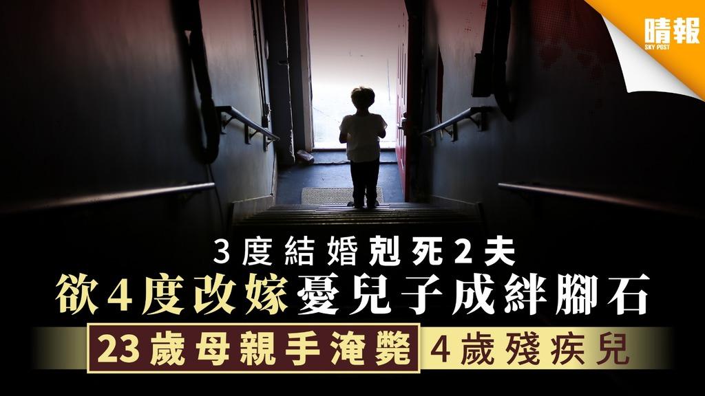 【虎毒不吃兒】欲4度改嫁憂兒子成絆腳石 狠母親手淹斃4歲殘疾兒