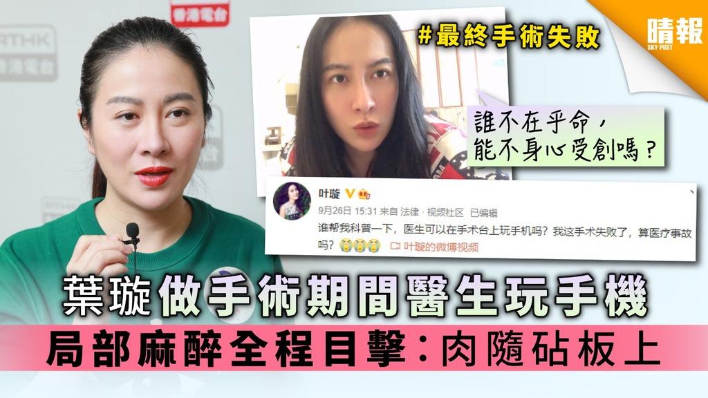 葉璇做手術期間醫生玩手機 局部麻醉全程目擊:肉隨砧板上