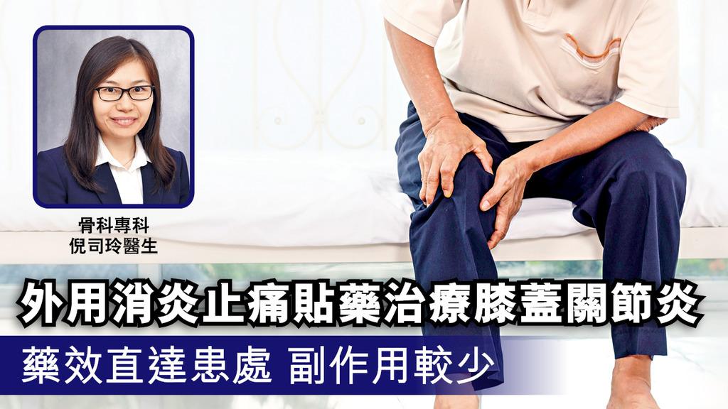 「外用消炎止痛貼藥治療膝蓋關節炎 藥效直達患處 副作用較少」
