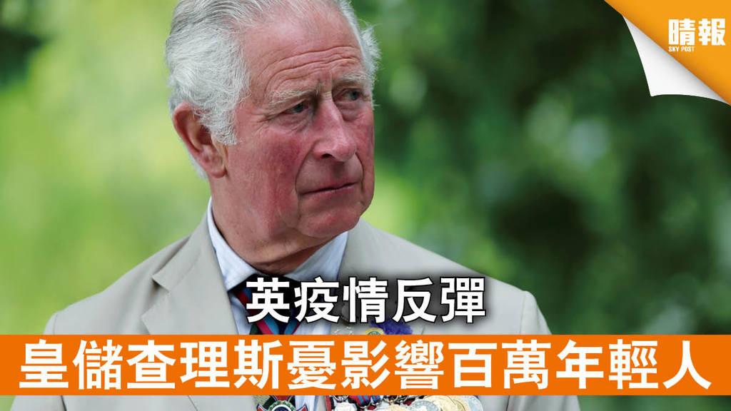 【新冠肺炎】英疫情反彈 皇儲查理斯憂影響百萬年輕人