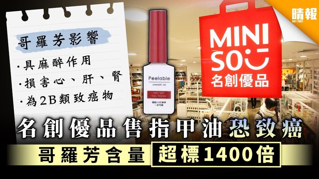 【致癌危機】名創優品售賣指甲油恐致癌 哥羅芳含量超標1400倍
