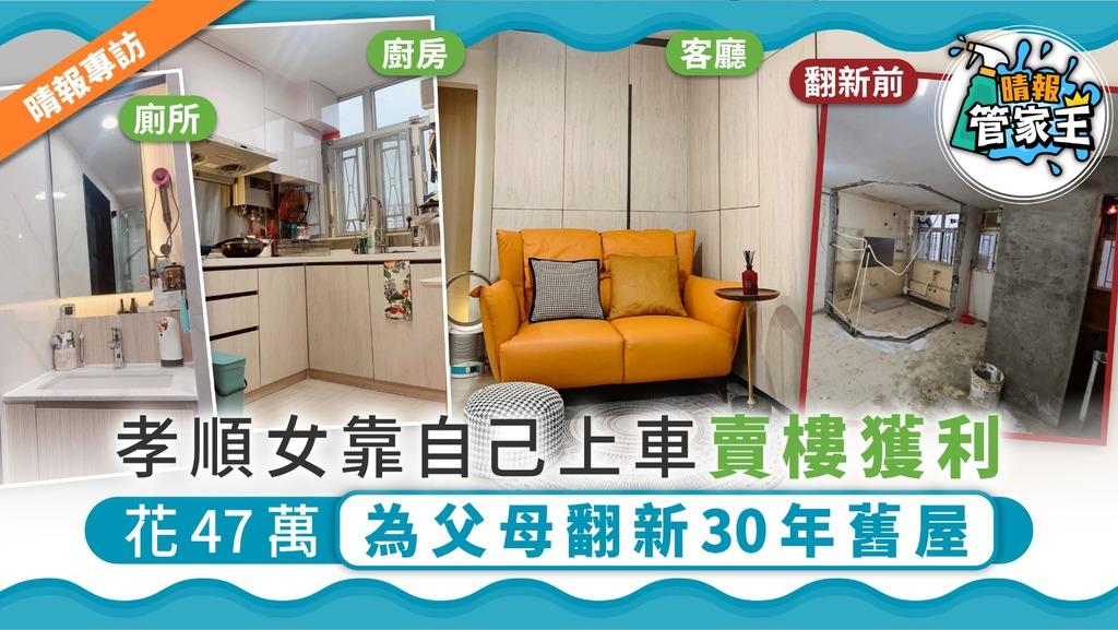 【家居裝修】孝順女靠自己上車賣樓獲利 花47萬為父母翻新30年舊屋