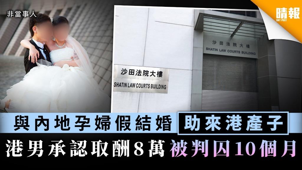 【假結婚】與內地孕婦假結婚助來港產子 港男承認取酬8萬被判囚10個月