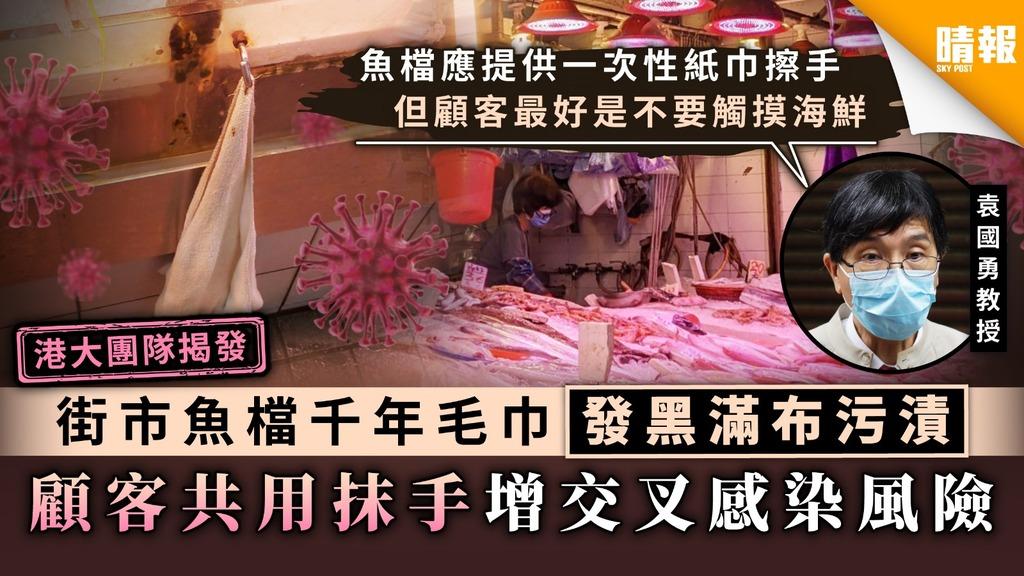 【新冠肺炎】街巿魚檔「千年毛巾」顧客共用 發黑污漬無更換恐交叉感染