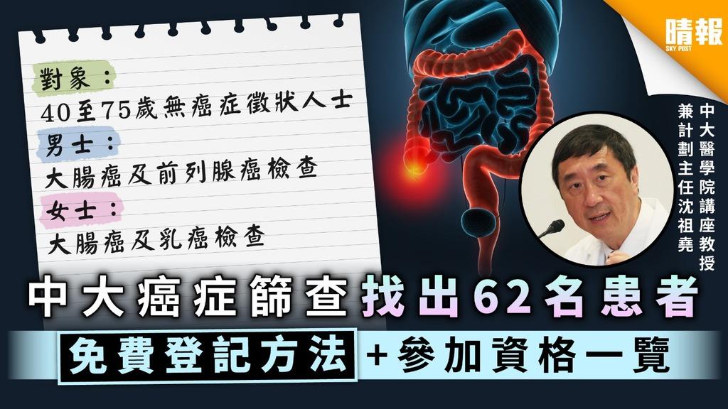 【免費檢查】中大免費癌症篩查找出62名患者 登記方法+參加資格一覽