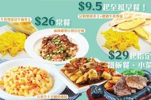 【長沙灣美食】長沙灣嘆得起冰室推出一連4星期優惠!指定早午晚餐買一送一/多士炒蛋早餐低至$9.5