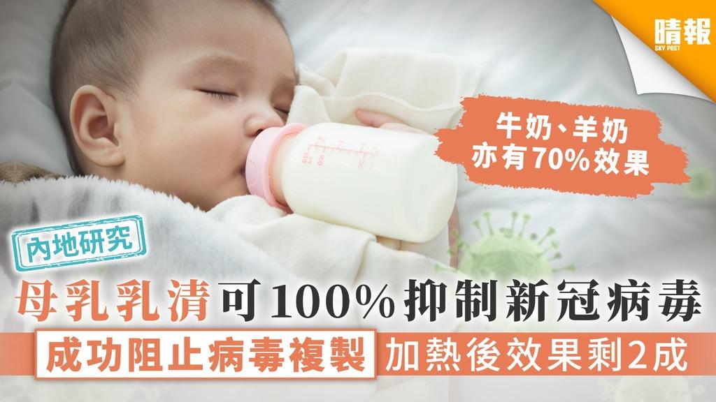 【內地研究】母乳乳清可100%抑制新冠病毒 成功阻止病毒複製加熱後效果剩2成