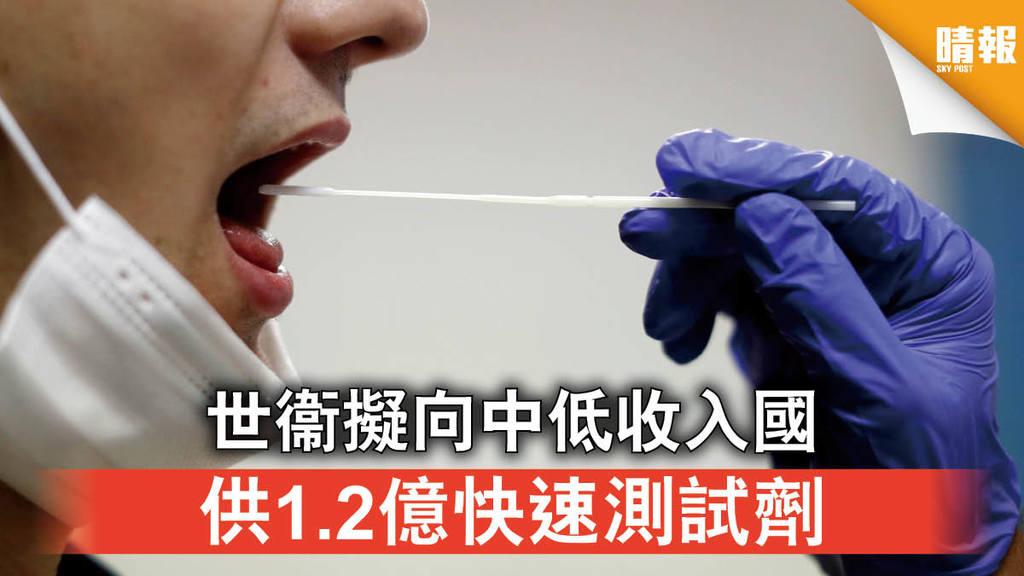 【新冠肺炎】全球死亡人數破百萬 世衞擬向中低收入國供1.2億快速測試劑