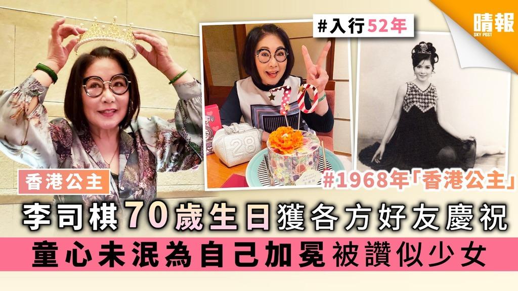 【香港公主】李司棋70歲生日獲各方好友慶祝 童心未泯為自己加冕被讚似少女