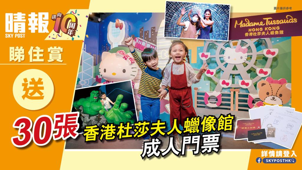 【晴報 睇住賞 – 送30張 香港杜莎夫人蠟像館成人門票】