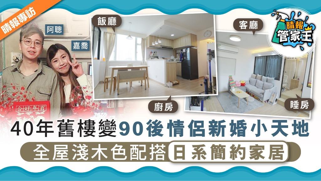 【裝修設計】40年舊樓變90後情侶新婚小天地 全屋淺木色配搭日系簡約家居