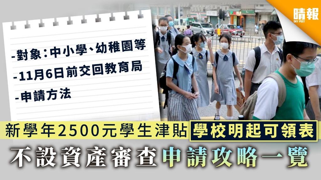 【學生津貼】新學年2500元津貼學校明起可領表 不設資產審查申請攻略一覽