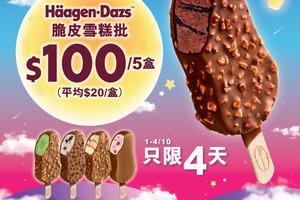【超市優惠】百佳超級市場中秋節一連4日優惠!Häagen-Dazs雪糕批$100/5盒