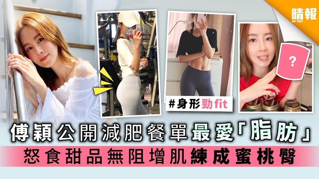 傅穎公開減肥餐單最愛「脂肪」 怒食甜品無阻增肌練成蜜桃臀