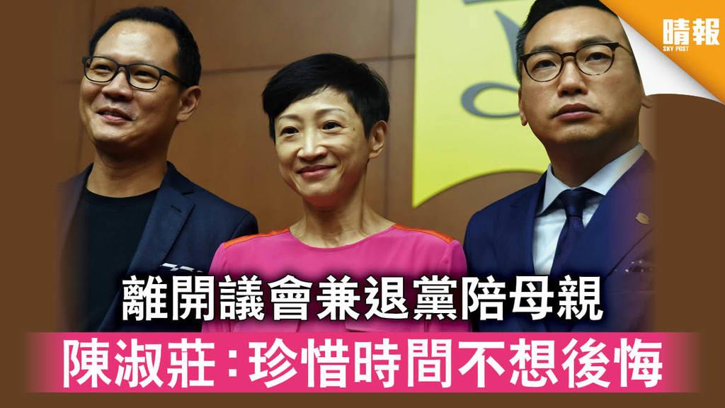【延任立法會】離開議會兼退黨陪母親 陳淑莊:珍惜時間不想後悔