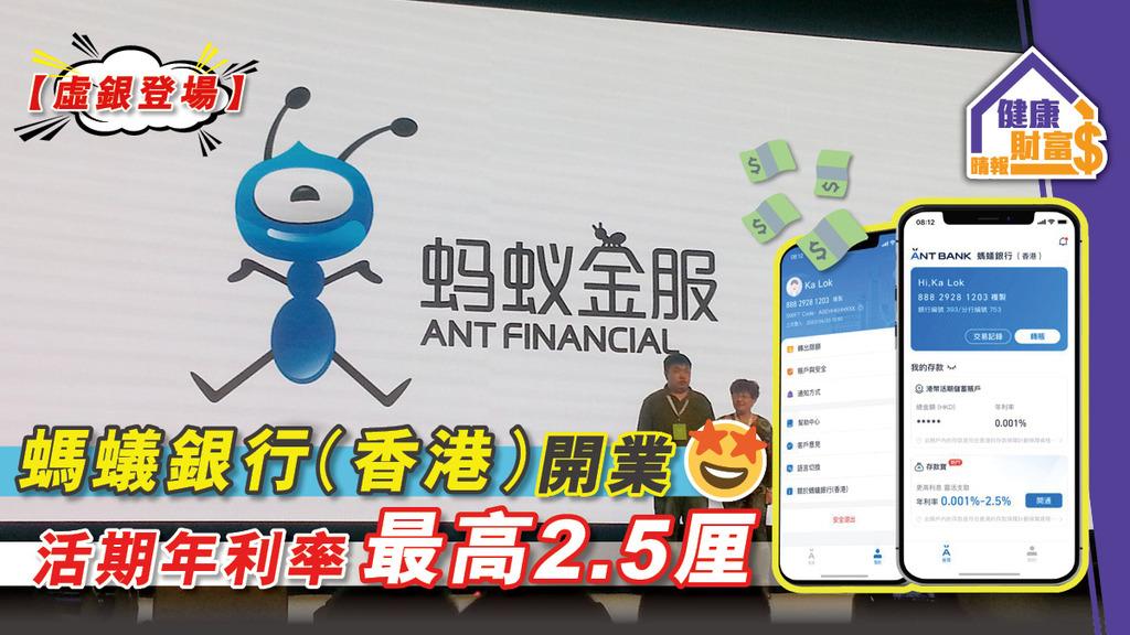 【虛銀登場】螞蟻銀行(香港)開業 活期年利率最高2.5厘