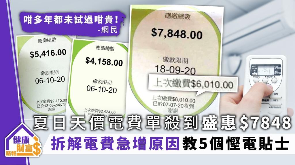 【電費貴】夏日天價電費單殺到盛惠$7,848 拆解電費急增原因教5大慳電貼士
