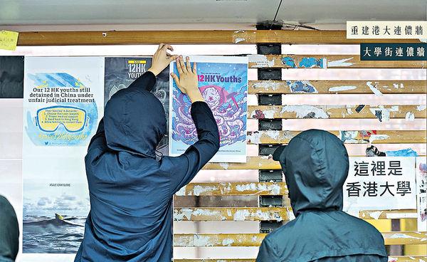 連儂牆遭破壞港大稱已報警 學生會昨重建