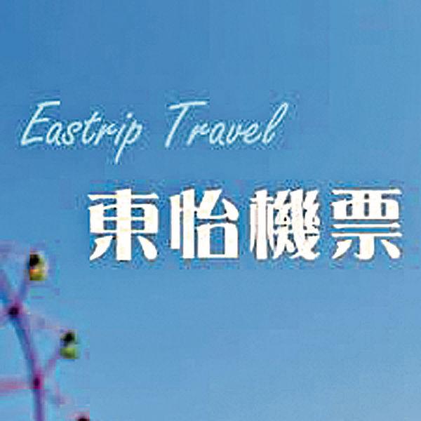 東怡旅遊捷達假期 遭東亞入稟清盤