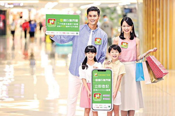 恒基旗下7大商場 全新會員計劃登場 一站式獎賞享循環消費