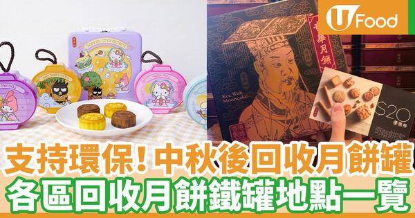 【月餅罐回收2020】中秋節環保月餅罐回收活動 月餅回收站地點時間一覽/優惠
