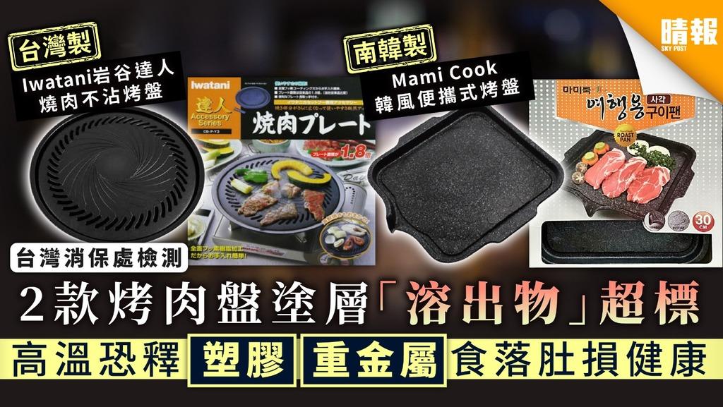 【食用安全】2款烤肉盤塗層「溶出物」超標 高溫恐釋塑膠重金屬食落肚損健康